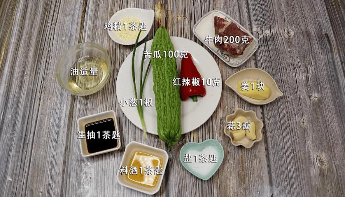 苦瓜炒牛肉做法步骤:1