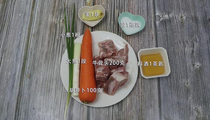 胡萝卜牛骨汤做法步骤:1