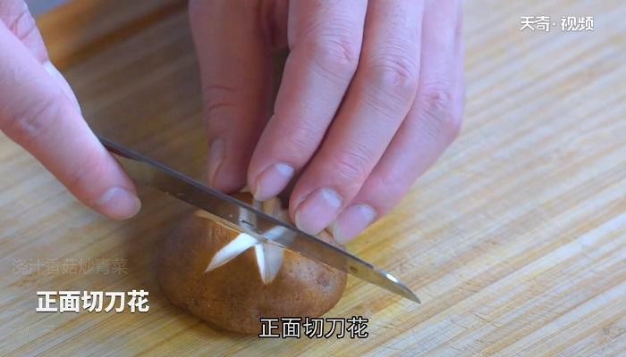 浇汁香菇炒青菜做法步骤:3