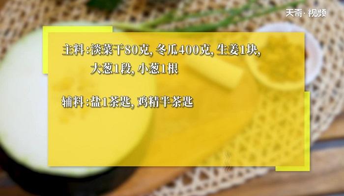 冬瓜烧淡菜做法步骤:1
