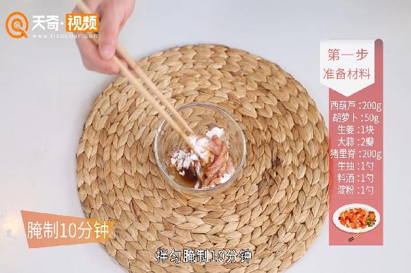 西葫芦炒肉做法步骤:2
