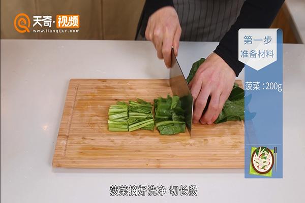 菠菜鸡蛋汤做法步骤:3