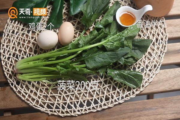 菠菜鸡蛋汤做法步骤:1