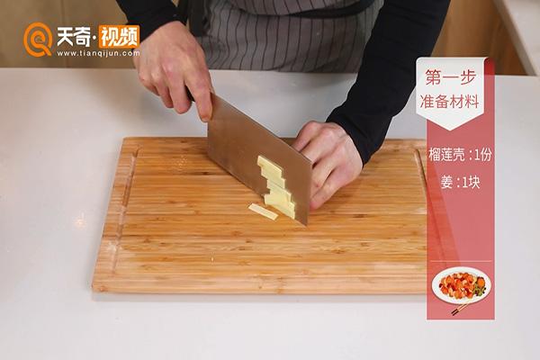榴莲壳炖鸡做法步骤:3
