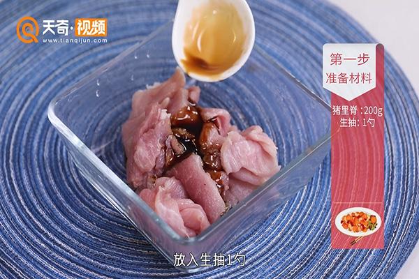 辣椒炒肉做法步骤:3