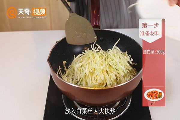 清炒白菜做法步骤:3