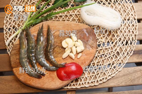 蒜蓉粉丝虾做法步骤:1