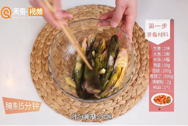 泡椒黄辣丁做法步骤:2