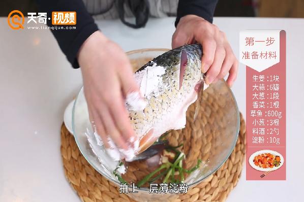 酱焖草鱼做法步骤:7