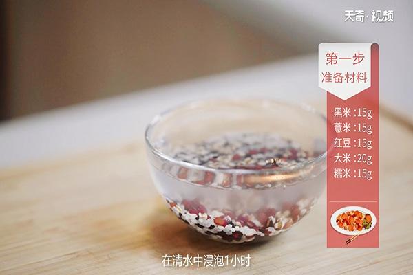 五谷杂粮粥做法步骤:2