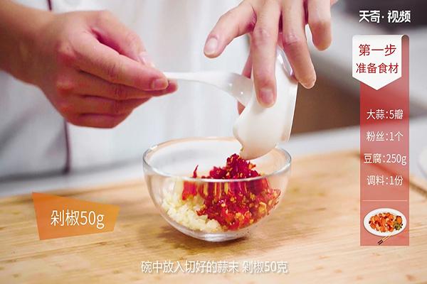 剁椒蒸豆腐做法步骤:5