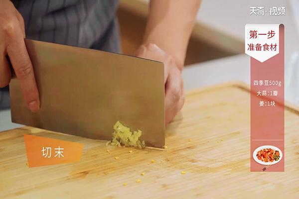 干煸四季豆做法步骤:4