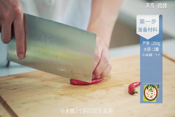 芦笋炒肉丝做法步骤:4