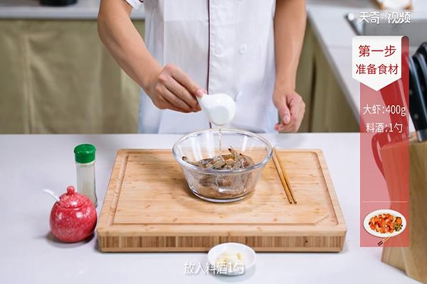 茄汁大虾做法步骤:4