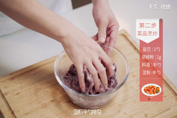 湘西土匪猪肝做法步骤:10
