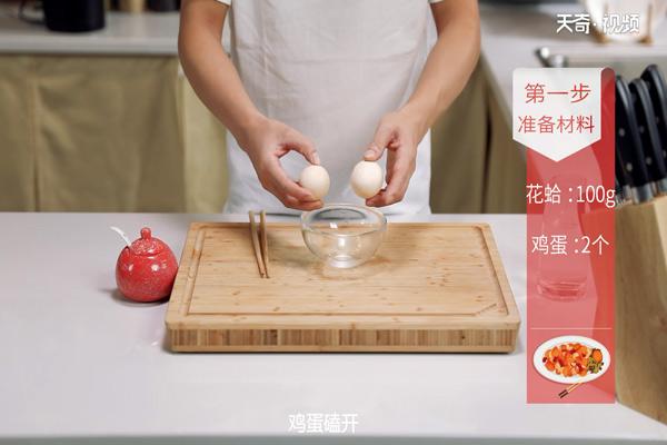 蛤蜊蒸蛋做法步骤:3