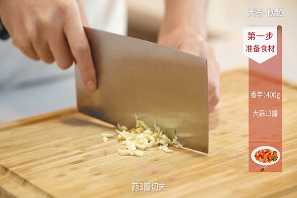 剁椒香芋做法步骤:3