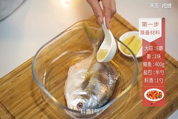 蒜香鲳鱼做法步骤:5