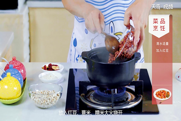 红豆薏米粥做法步骤:4