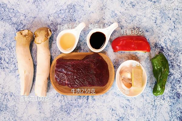 杏鲍菇牛肉粒做法步骤:1