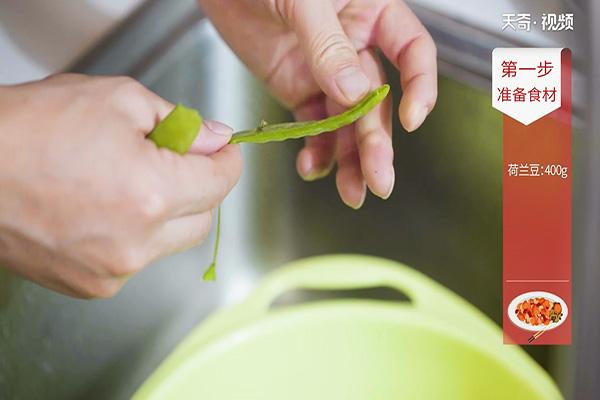 清炒荷兰豆做法步骤:2