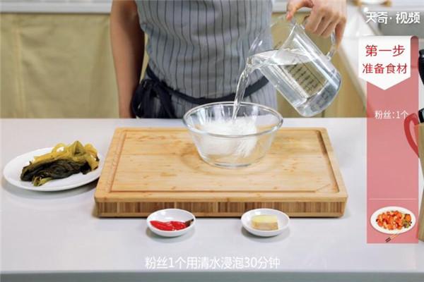 酸菜粉丝汤做法步骤:2
