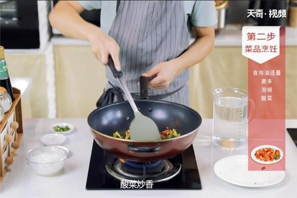 酸菜粉丝汤做法步骤:7