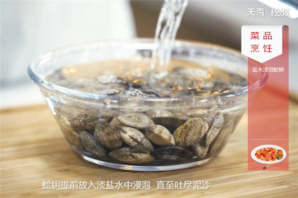蒜香花蛤做法步骤:2