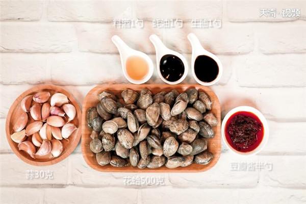 蒜香花蛤做法步骤:1