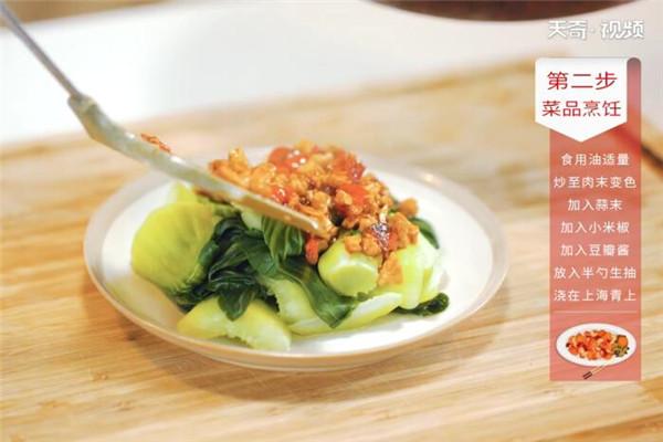 肉末浇上海青做法步骤:5