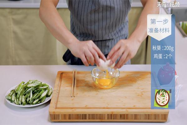 秋葵炒蛋做法步骤:3