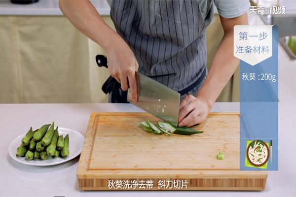秋葵炒蛋做法步骤:2