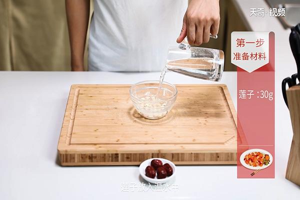 莲子玉米粥做法步骤:2